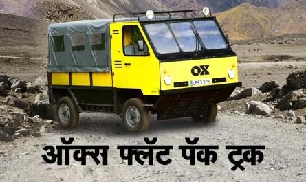 शेल भारत में प्रदर्शित करेगा ऑक्स फ्लॅट पॅक ट्रक( Shell Ox Flat Pack Truck)