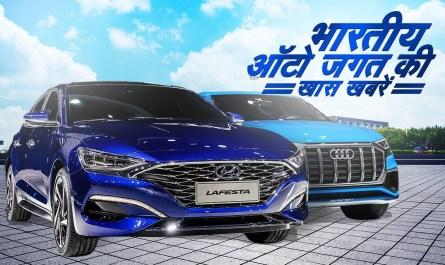 भारतीय ऑटो जगत (Indian Automobile World) की खास खबरें & २३ अप्रैल से २८ अप्रैल २०१८ तक