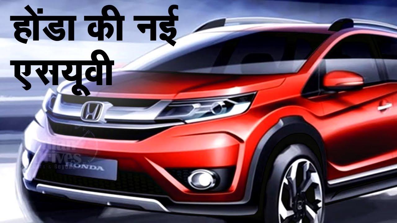 होंडा लॉन्च करेगी दो नई एसयूवी (Honda SUV)