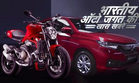 भारतीय ऑटो जगत (Indian Automobile Word) की खास खबरें ३० अप्रैल से ५ मई २०१८ तक