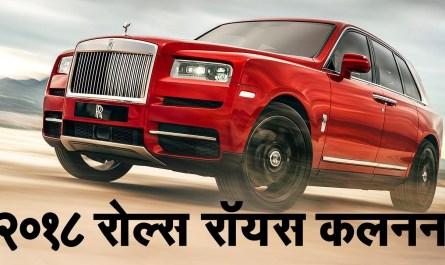 २०१८ रोल्स रॉयस कलनन एसयूवी (Rolls Royce Cullinan) रिवील्ड