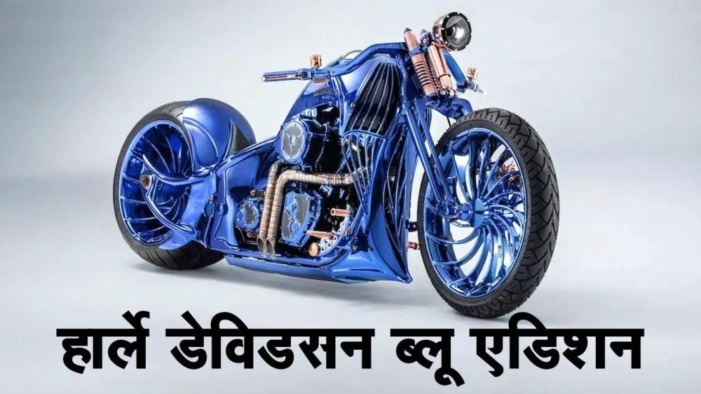 हार्ले डेविडसन ब्लू एडिशन- Harley Davidson Blue Editii