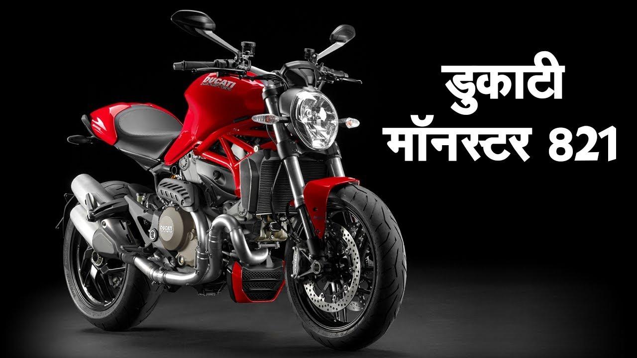 डुकाटी मॉन्सटर 821 (Ducati Monster 821) भारत में होगी लॉन्च
