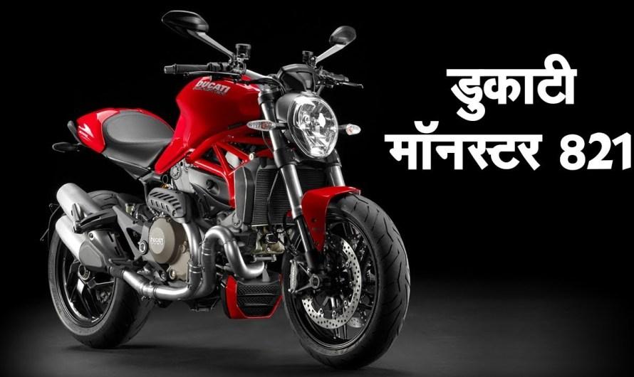 डुकाटी मॉन्सटर 821 भारत में होगी लॉन्च