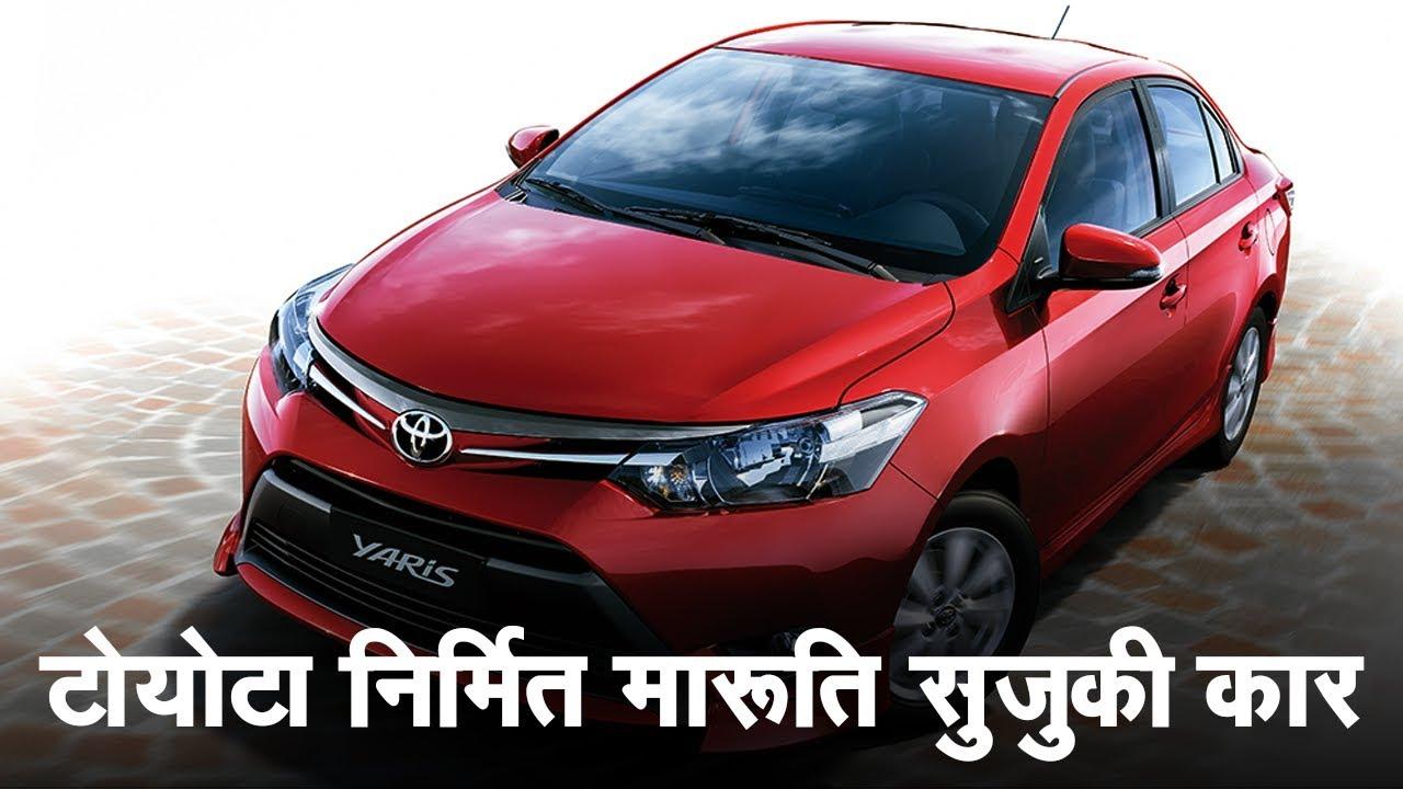 टोयोटा भारत में करेगी मारुति सुजुकी(Toyota Maruti Suzuki) कार का निर्माण