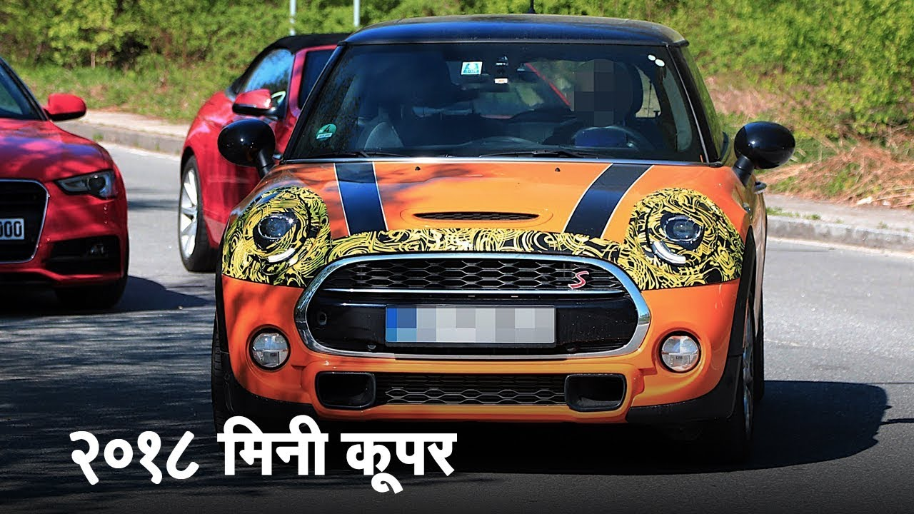 २०१८ मिनी कूपर फेसलिफ्ट (Mini Cooper Facelift) भारत में लॉन्च