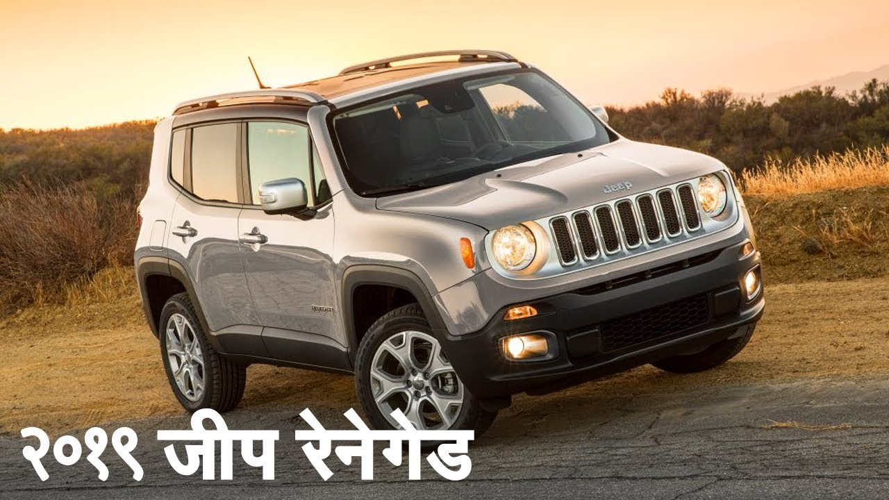 २०१९ जीप रेनेगेड फेसलिफ्ट (Jeep Renegade Facelift) रिवील्ड