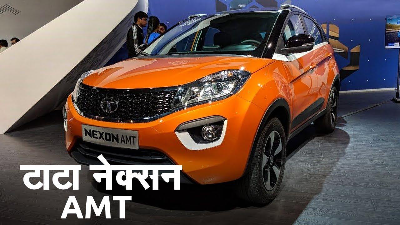 टाटा नेक्सन AMT वर्जन के डिटेल्स रिवील्ड (Tata Nexon Amt)