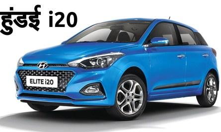 हुंडई ने भारत में की i20 सीवीटी (Hyundai i20 CVT) लॉन्च