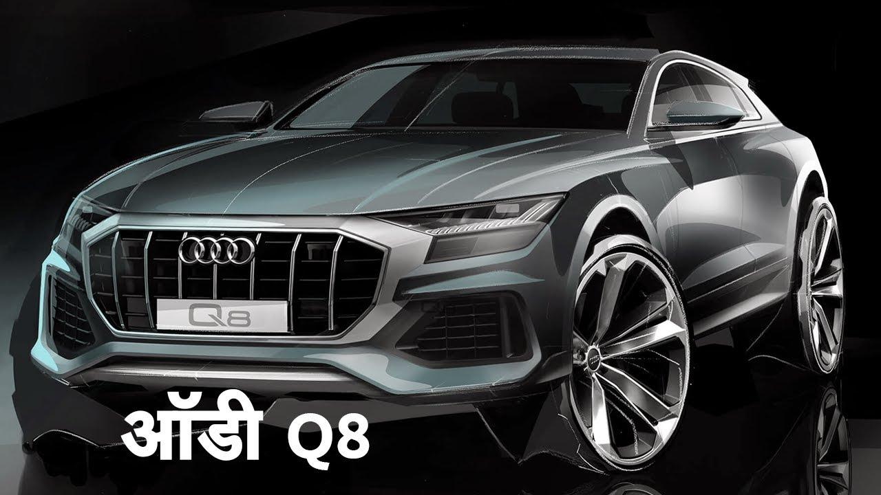 ऑडी Q8 (Audi Q8) के डिजाइन स्केच वेब पर रिलीज़