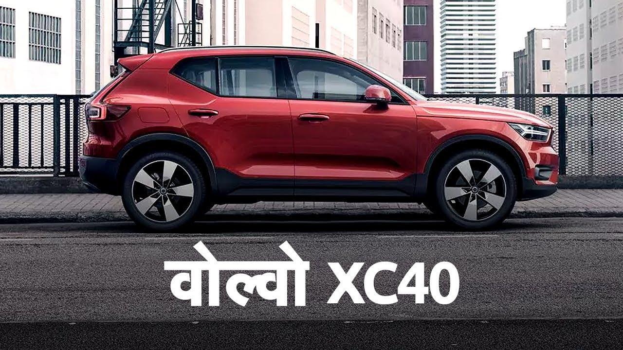 जुलाई २०१८ में वोल्वो XC40 (Volvo XC40) भारत में होगी लॉन्च