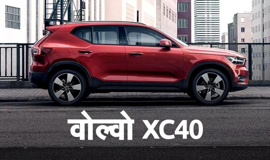 जुलाई २०१८ में वोल्वो XC40 भारत में होगी लॉन्च