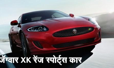 जॅग्वार वापस लाएगी अपनी Jaguarb XK XK रेंज स्पोर्ट्स कार्स
