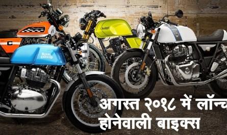 अगस्त २०१८ में लॉन्च (August 2018 Bikes) होनेवाली बाइक्स
