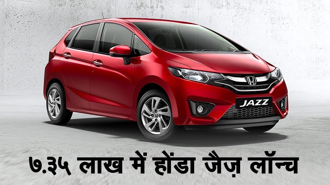 ७.३५ लाख रुपये में लॉन्च हुई होंडा जैज़ (Honda Jazz)