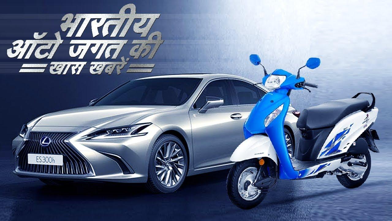 भारतीय ऑटो जगत (Indian Automobile World) की खास खबरें – २३ जुलाई से २८ जुलाई २०१८ तक