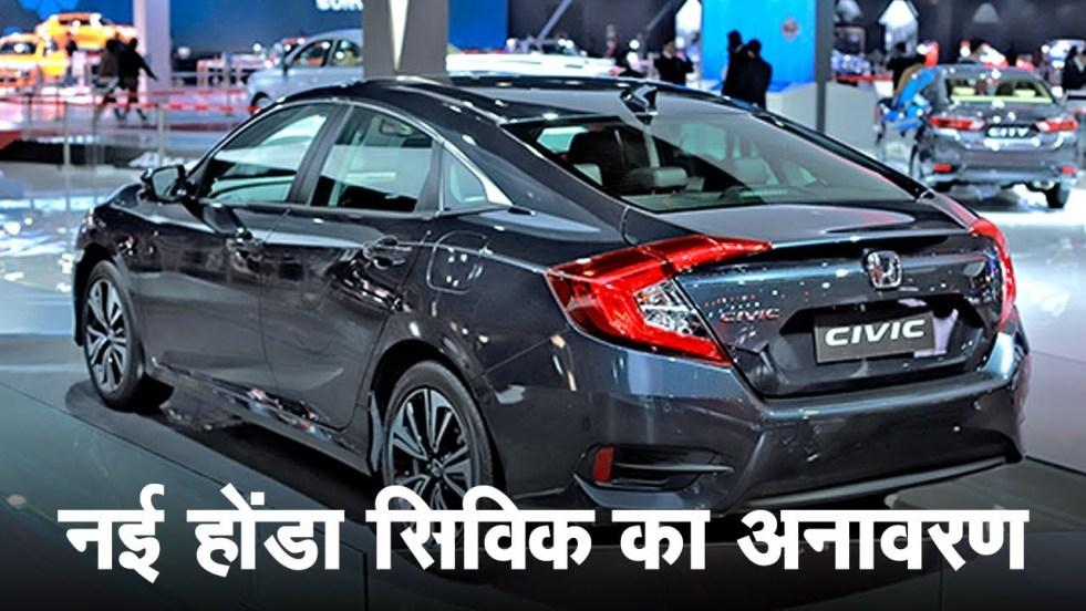 नई होंडा सिविक का अनावरण (New Honda Civic)