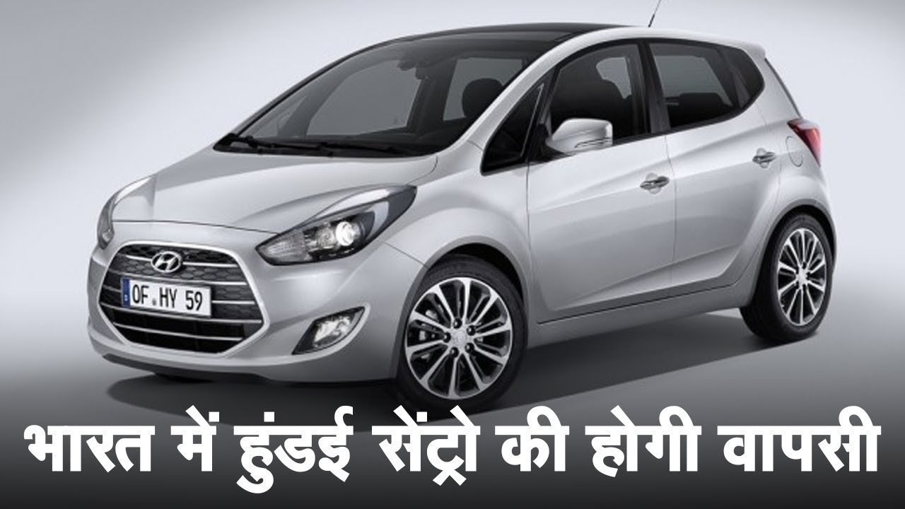 भारत में हुंडई सेंट्रो (New Hyundai Santro) की होगी वापसी