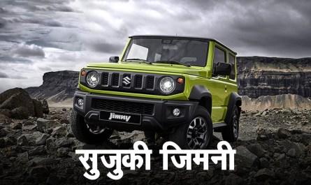 इंडोनेशिया में निर्मित होगी सुजुकी जिमनी (Suzuki Jimny)
