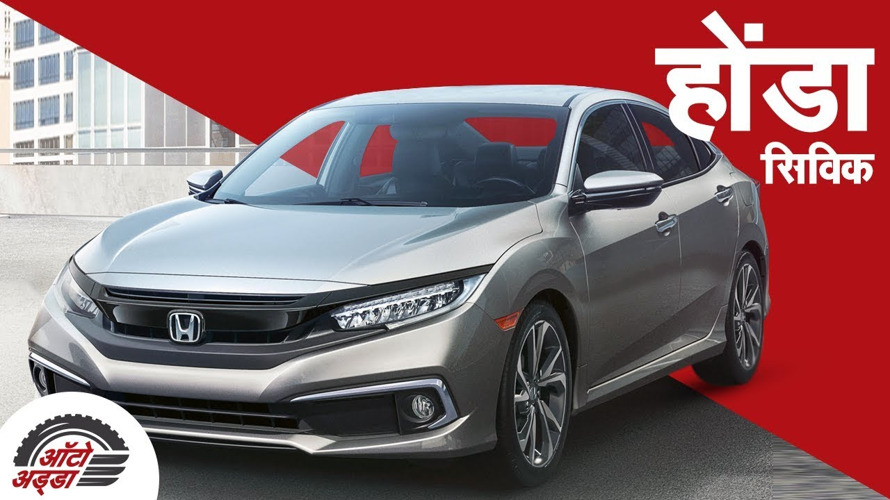 २०१९ होंडा सिविक रिवील्ड (New Honda Civic)