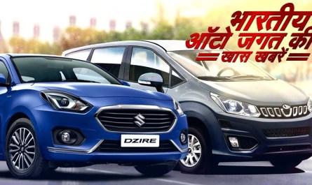 भारतीय ऑटो जगत (Indian Automobile World) की खास खबरें – १३ अगस्त से १८ अगस्त २०१८ तक