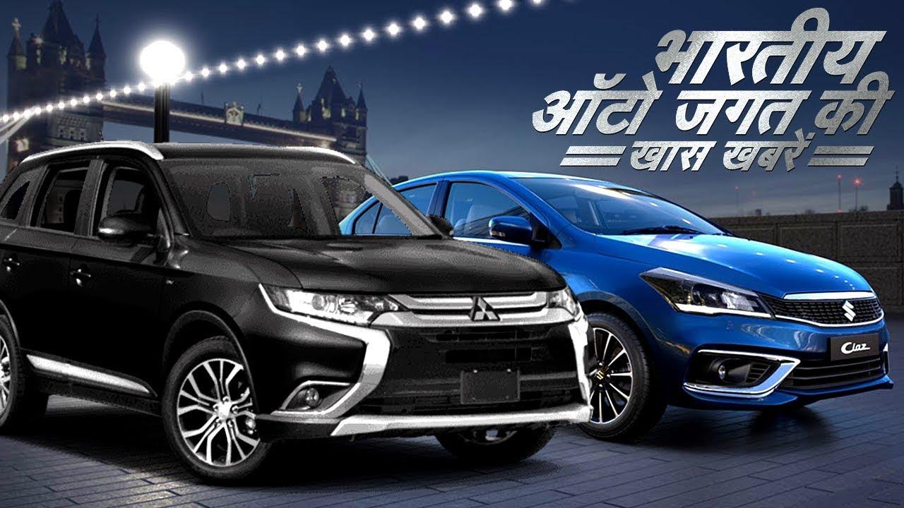 भारतीय ऑटो जगत (Indian Automobile World) की खास खबरें २० अगस्त से २५ अगस्त २०१८ तक