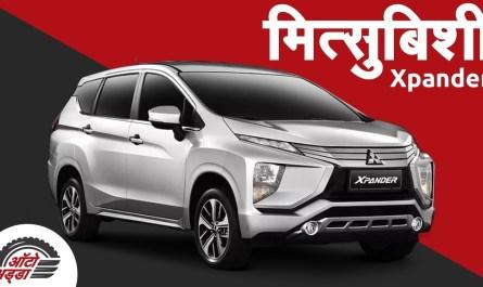 भारत में आएगी मित्सुबिशी Mitsubishi Xpander