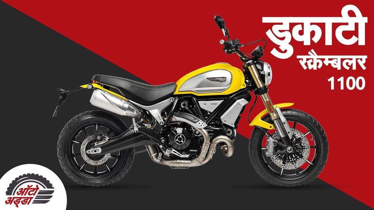 २०१८ डुकाटी स्क्रैम्बलर 1100 (Ducati Scrambler 1100) भारत में लॉन्च