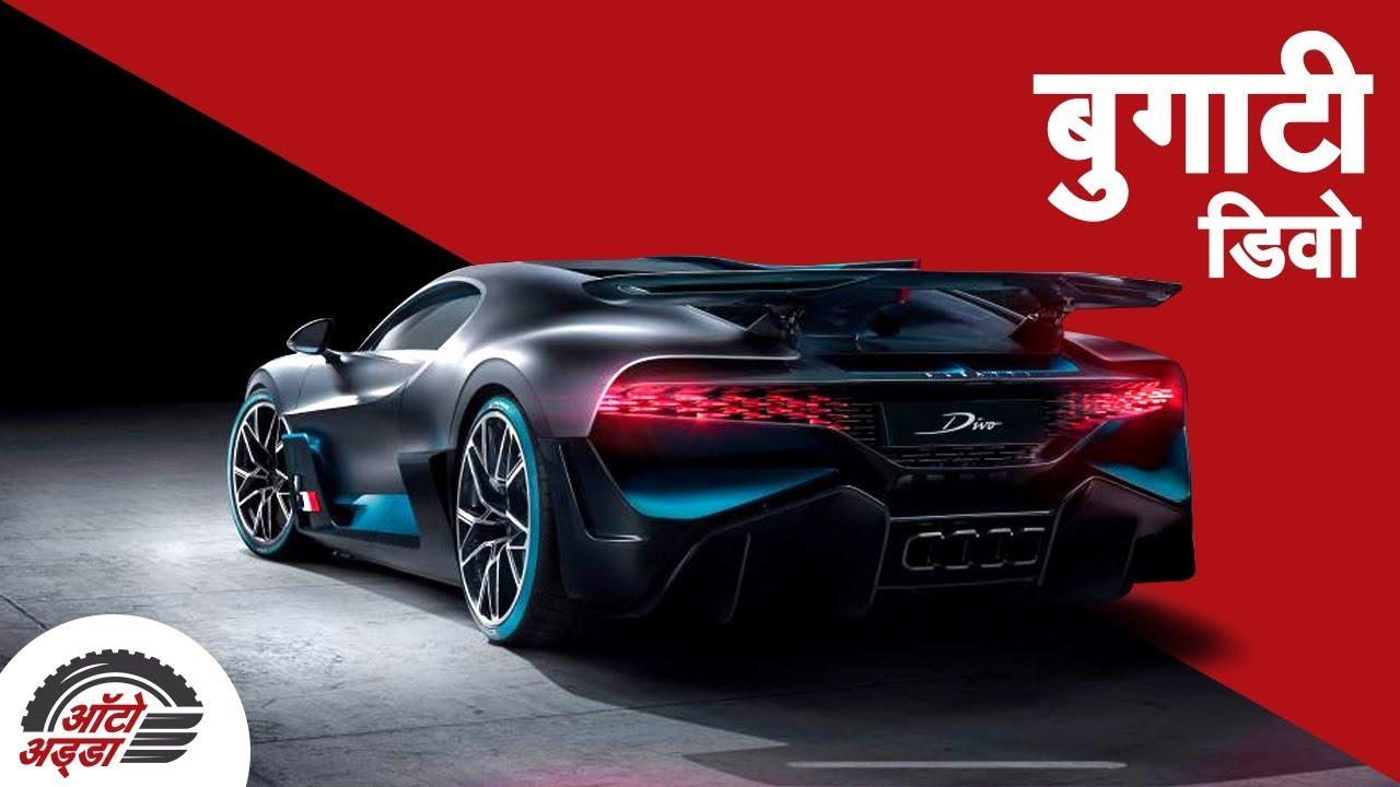 बुगाटी डिवो हाइपरकार रिवील्ड (Bugatti Divo hypercar)