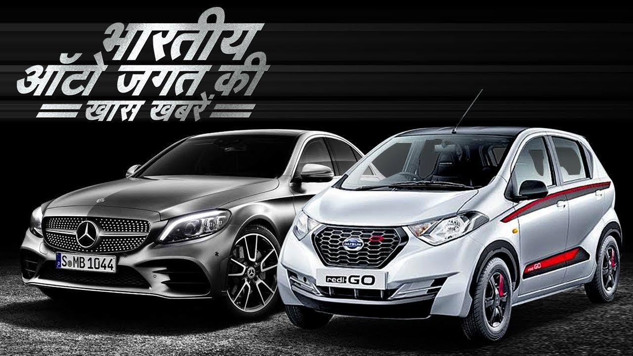 भारतीय ऑटो जगत (Indian Automobile World) की खास खबरें – ३ सितंबर से ८ सितंबर २०१८ तक