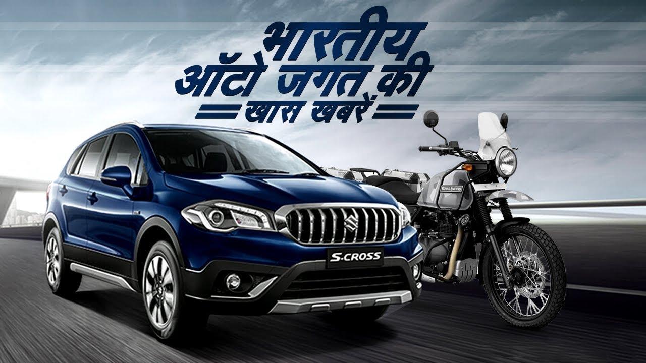 भारतीय ऑटो जगत (Indian Automobile World) की खास खबरें – १७ सितंबर से २२ सितंबर २०१८ तक