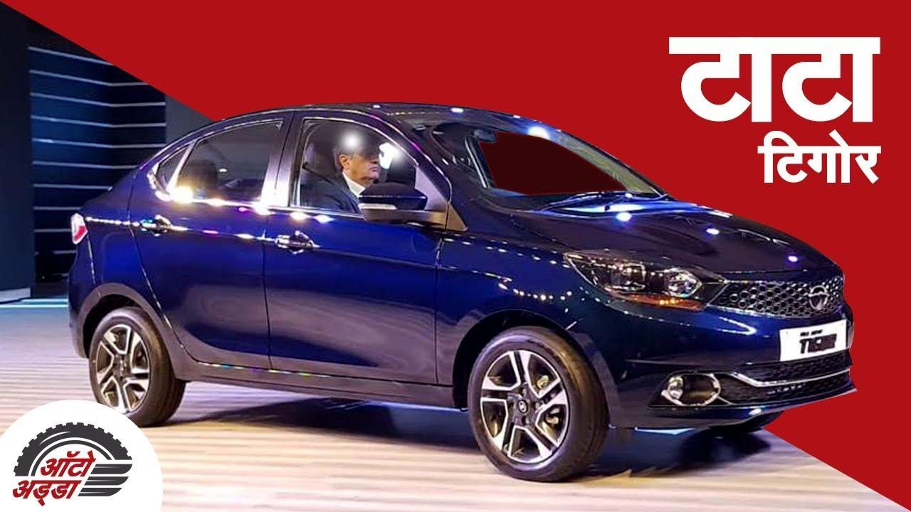 टाटा टिगोर फेसलिफ्ट लॉन्च (Tata Tigor Facelift)