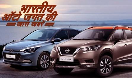 भारतीय ऑटो जगत (Indian Automobile World) की खास खबरें