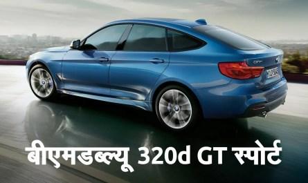 भारत में बीएमडब्ल्यू 320d GT स्पोर्ट (BMW 320d GT Sport) लॉन्च