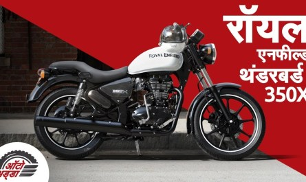रॉयल एनफील्ड थंडरबर्ड 350X Royal Enfiled Thunderbird 350X
