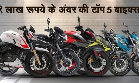 १ लाख रुपये के अंदर की टॉप 5 बाइक्स १ लाख रुपये के अंदर की टॉप 5 बाइक्स -(Bikes Under 1 lakh)