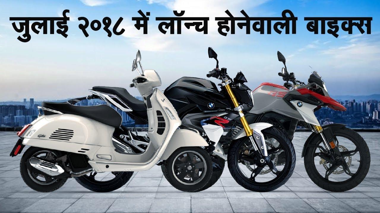 जुलाई २०१८ में लॉन्च होनेवाली बाइक्स Bikes Launch July 2018