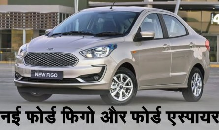 २०१८ फोर्ड फिगो और एस्पायर (Ford Figo Aspire) का हुआ अनावरण