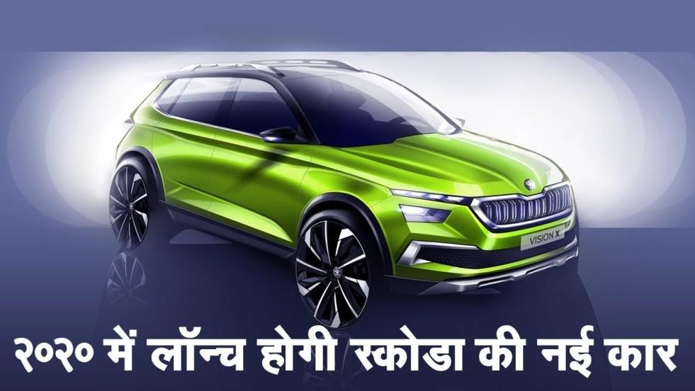 २०२० में स्कोडा लॉन्च करेगी नई कार (skoda new car)