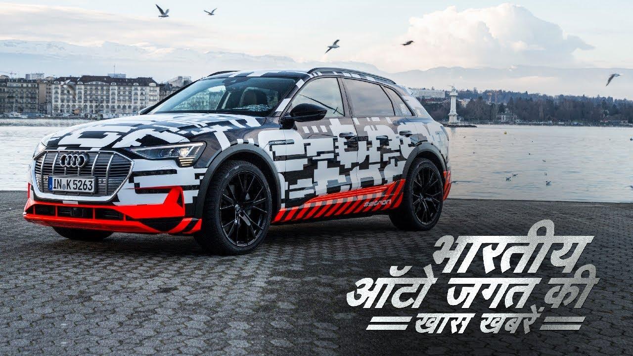 भारतीय ऑटो जगत (Indian Automobile World)की खास खबरें १ जुलाई से ७ जुलाई २०१८ तक