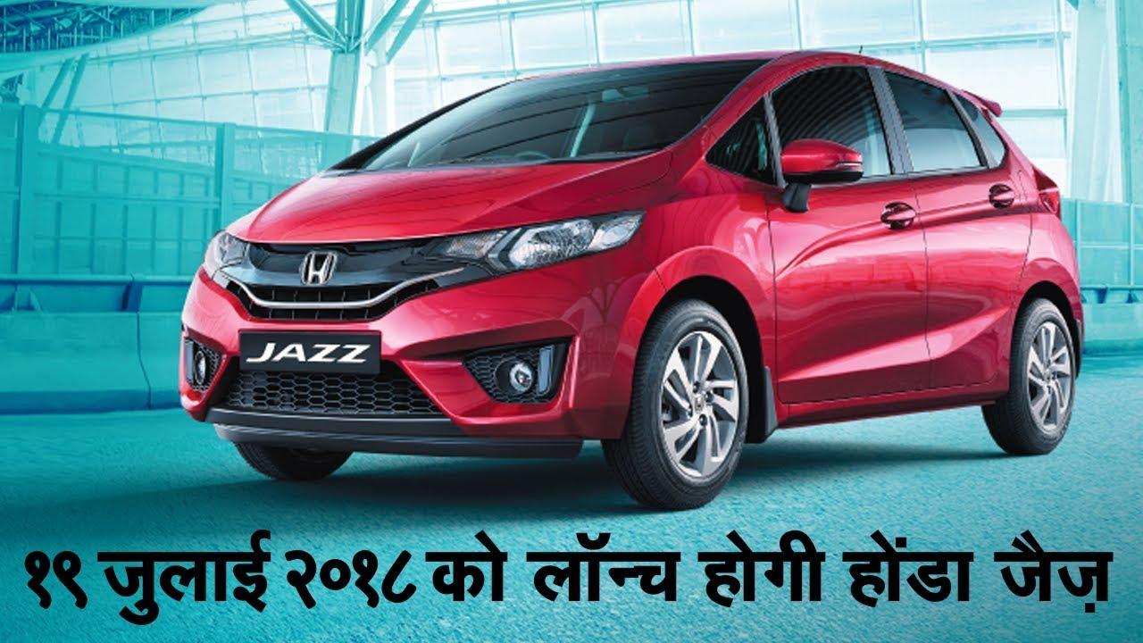 १९ जुलाई २०१८ को लॉन्च होगी होंडा जैज़ (Honda Jazz)