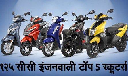 भारत की १२५ सीसी इंजनवाली (125cc Engine Scooters) टॉप 5 स्कूटर्स