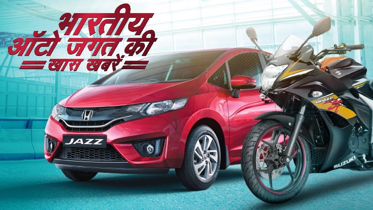 भारतीय ऑटो जगत(Indian Automotive News Weekly)की खास खबरें ९ जुलाई से १४ जुलाई २०१८ तक