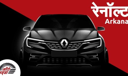 रेनॉल्ट Arkana (Renault Arkana) का टीज़र रिलीज़
