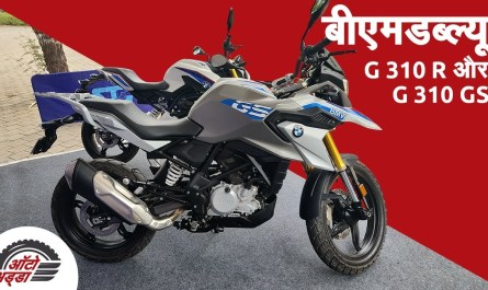 BMW G 310 GS and BMW G 310 R हुई शोकेस