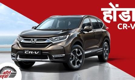 नई होंडा CR-V (New Honda CR-V) भारत में लॉन्च