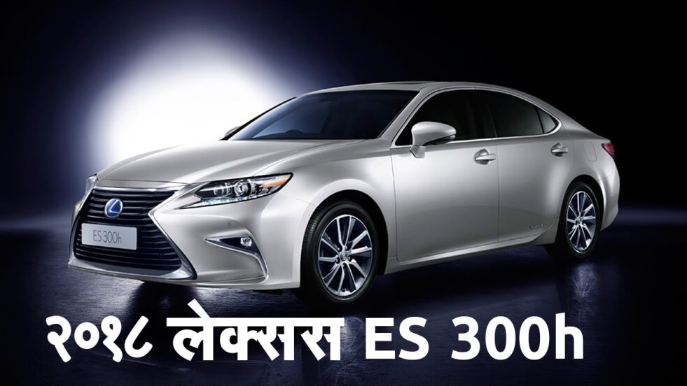 २०१८ लेक्सस ES 300h (Lexus ES 300h)भारत में होगी लॉन्च