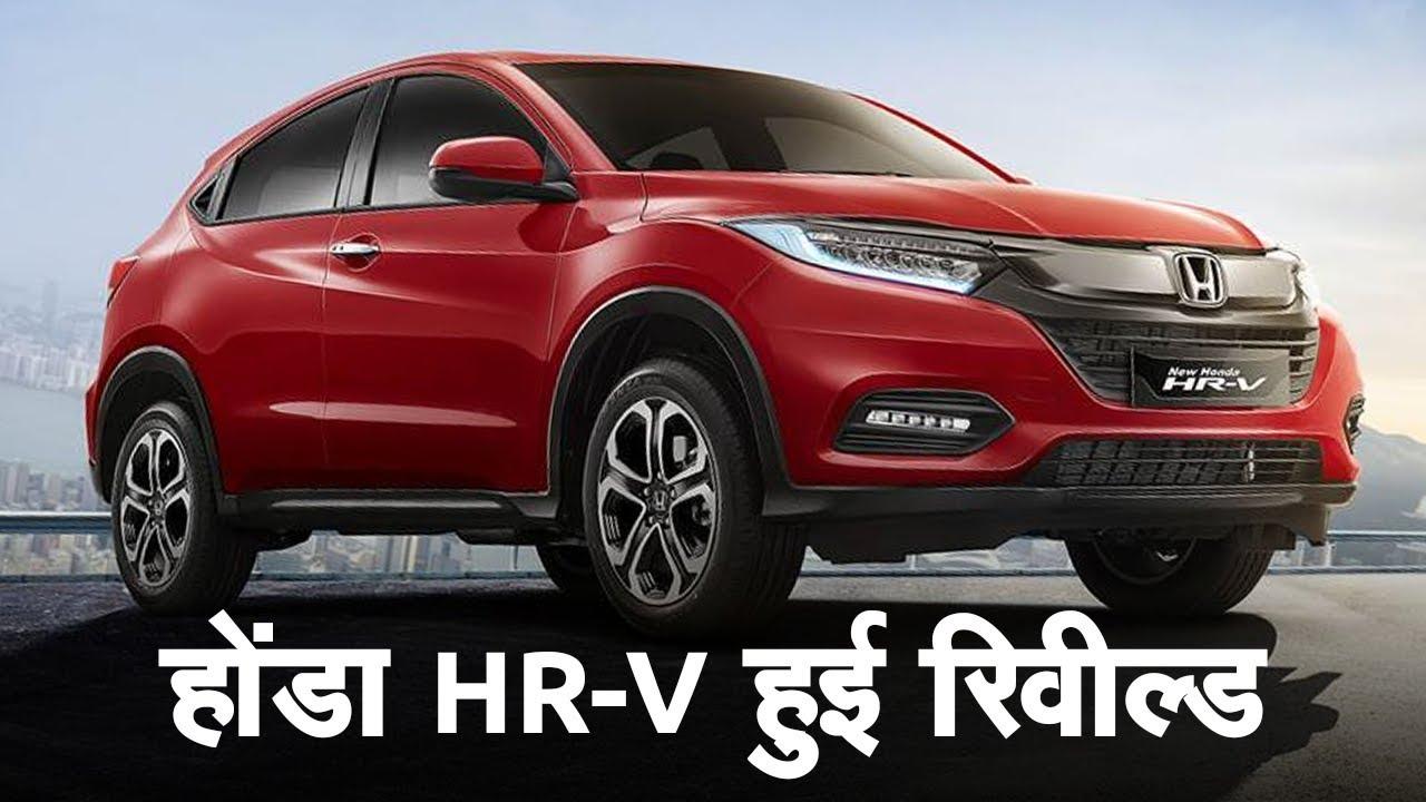 GIIAS में फेसलिफ्टेड होंडा HR-V (Honda HR-V Facelift)