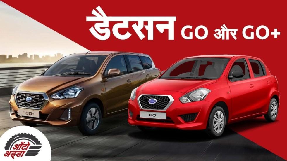 Datsun GO and GO+ भारत में लॉन्च