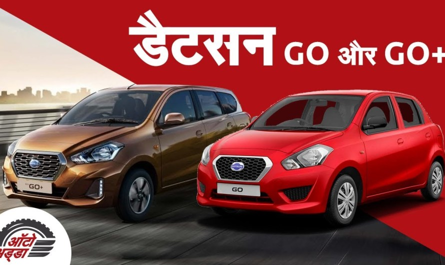 डैटसन GO और GO+ भारत में लॉन्च